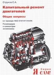 Двигатели ВАЗ 2101-2106