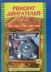 Двигатели ВАЗ 2101-2106 Руководство по ремонту