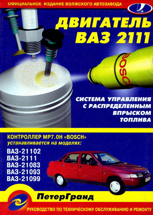 Двигатель ВАЗ 2111 МР7.0Н Bosch