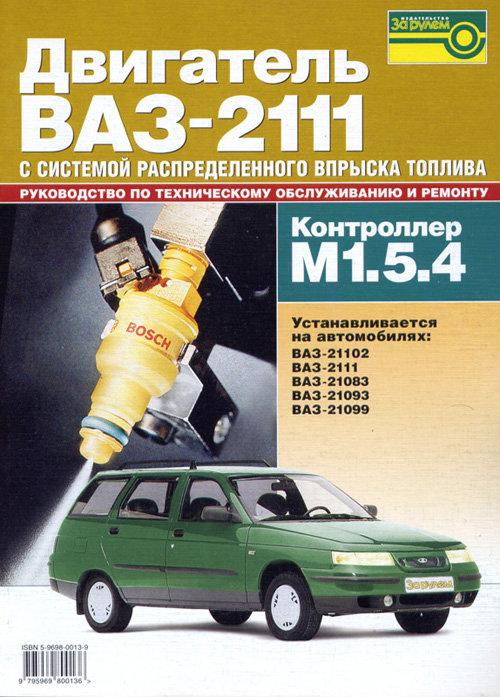 Двигатель ВАЗ-2111 (М1.5.4N Январь-5.1)