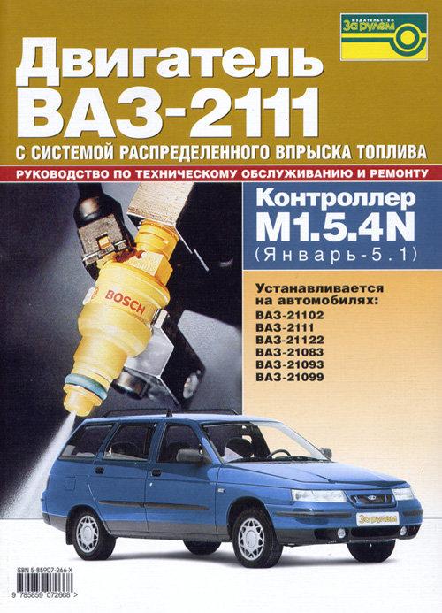 Двигатель ВАЗ-2111 с контроллером М 1.5.4N (Январь-5.1)