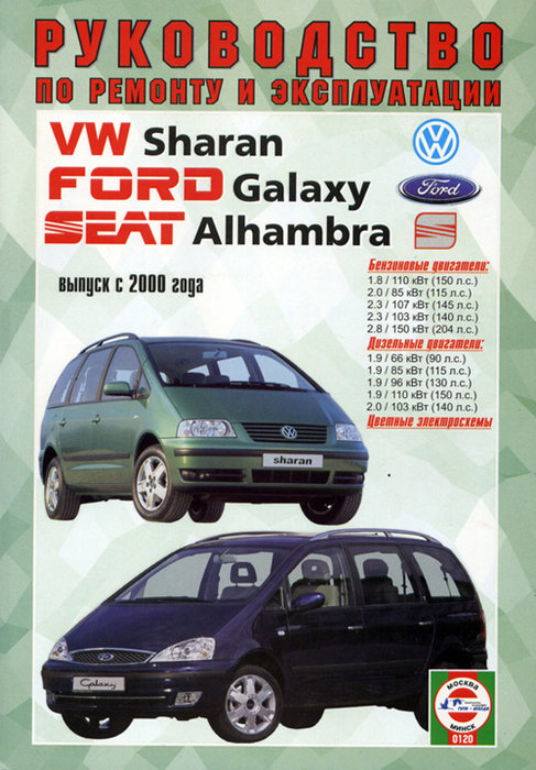 VOLKSWAGEN SHARAN / FORD GALAXY / SEAT ALHAMBRA с 2000 бензин / дизель Книга по ремонту и эксплуатации