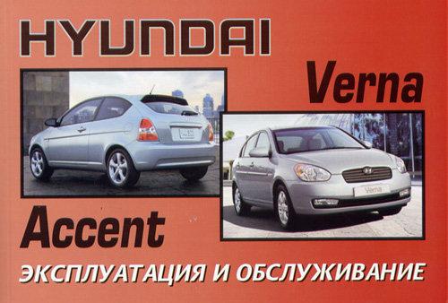 HYUNDAI ACCENT с 2005  Руководство по эксплуатации и техническому обслуживанию