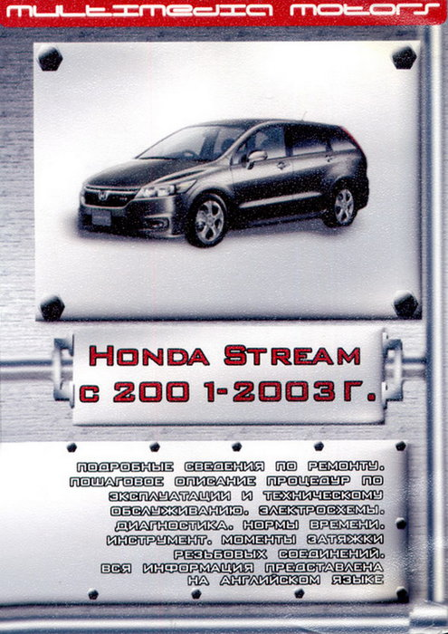 CD HONDA STREAM 2001-2003