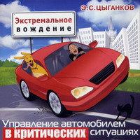 CD Управление автомобилем в критических ситуациях