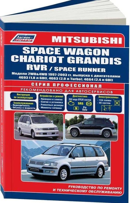 Книга MITSUBISHI SPACE WAGON / CHARIOT GRANDIS / RVR / SPACE RUNNER (Мицубиси Спейс Вагон) 1997-2003 бензин Пособие по ремонту и эксплуатации