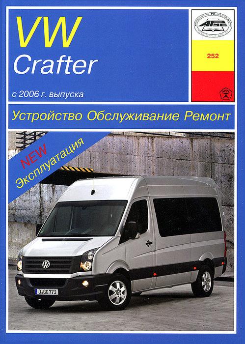 Книга VOLKSWAGEN CRAFTER (Фольксваген Крафтер) с 2006 дизель Мануал по ремонту и эксплуатации