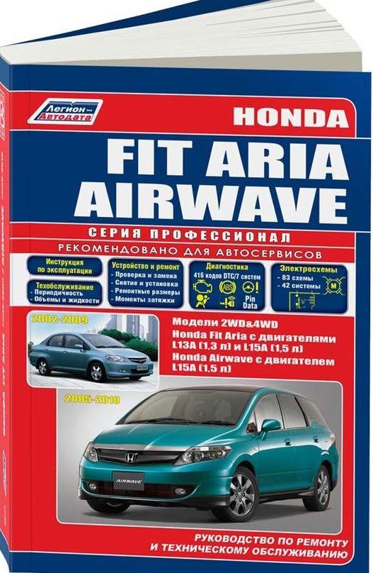 Книга HONDA FIT ARIA 2002-2009, HONDA AIRWAVE (Хонда Фит Ария)  с 2005 бензин Пособие по ремонту и эксплуатации