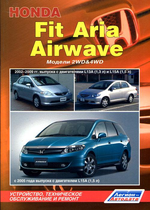 Книга HONDA AIRWAVE (Хонда Эирвейв) с 2005, HONDA FIT ARIA 2002-2009 бензин Пособие по ремонту и эксплуатации
