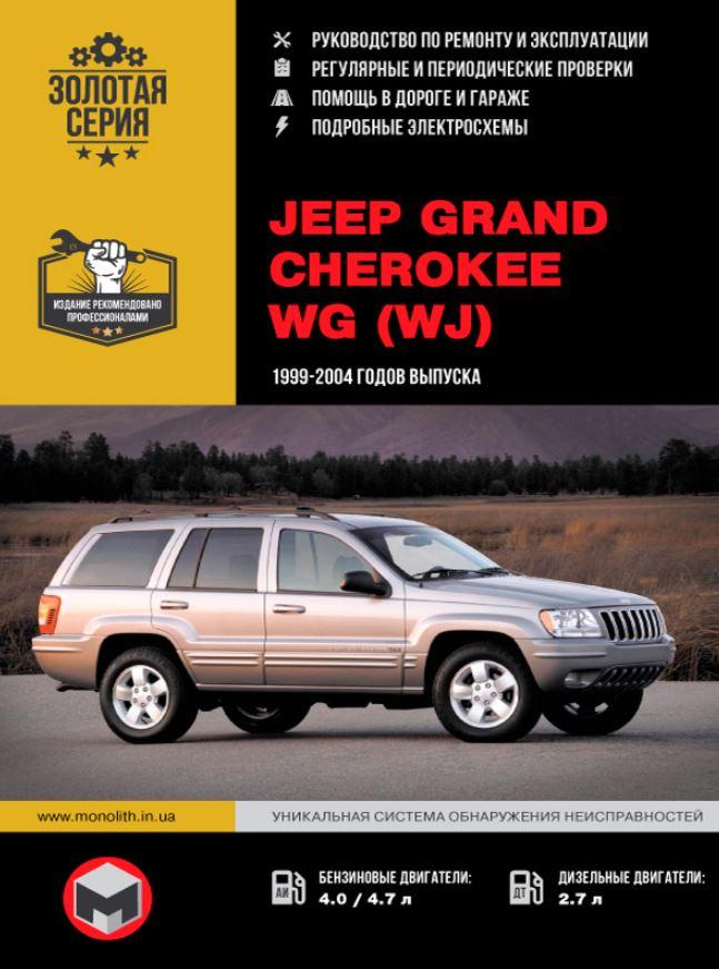 Инструкция JEEP GRAND CHEROKEE (Джип Гранд Чероки) 1999-2004 бензин / дизель Пособие по ремонту и эксплуатации