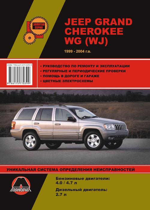 JEEP GRAND CHEROKEE 1999-2004 бензин / дизель Пособие по ремонту и эксплуатации