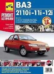 ВАЗ 2112 -11, -10 (с двигателем 1,5, 1,6) Руководство по ремонту цветное в фотографиях