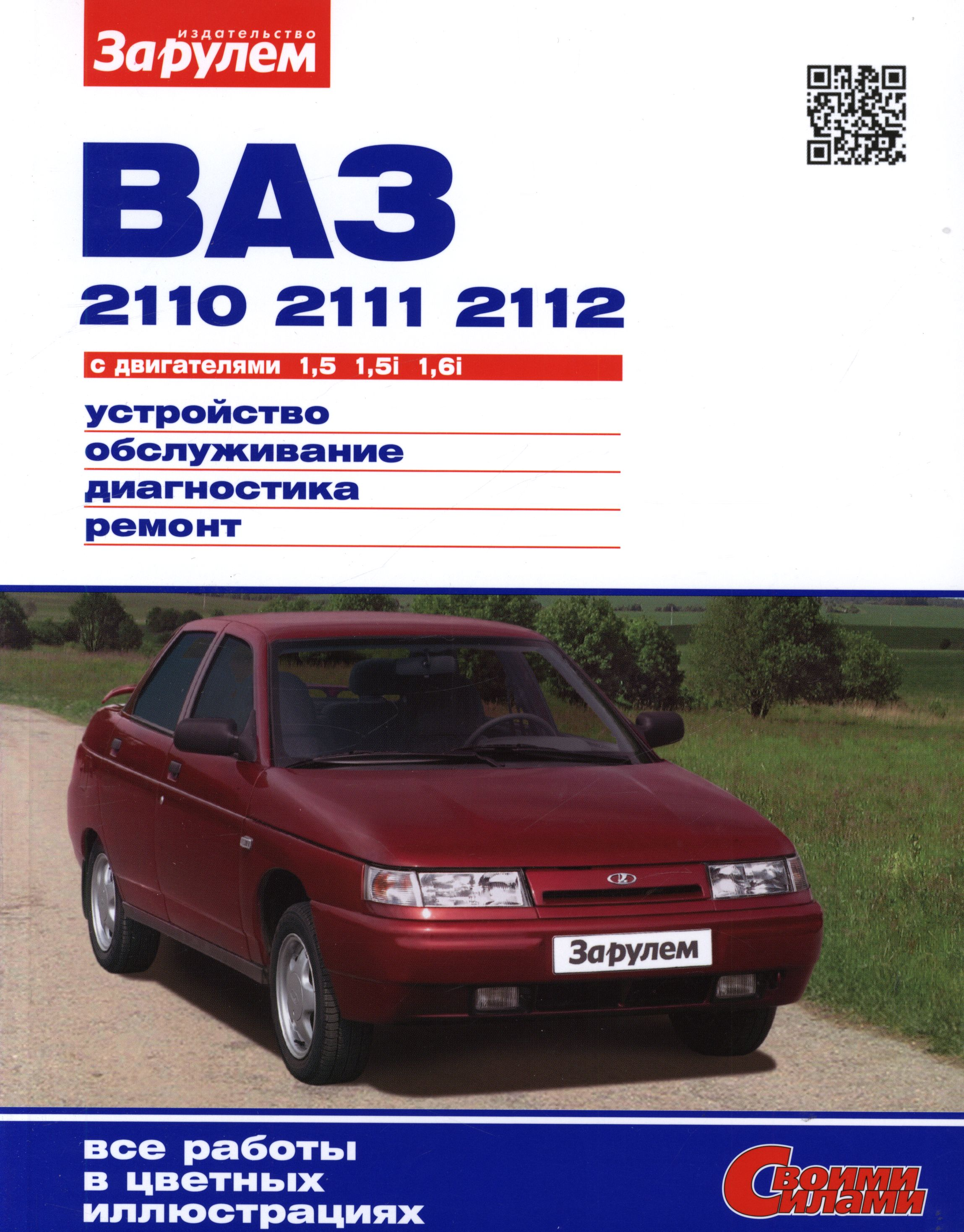 ВАЗ 2112, -11, -10 Руководство по ремонту цветное