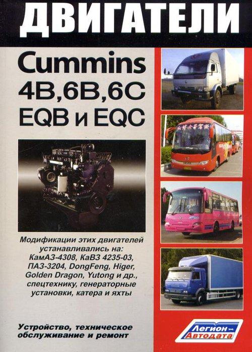 Двигатели CUMMINS 4В, 6B, 6C, их китайские аналоги EQB, EQC