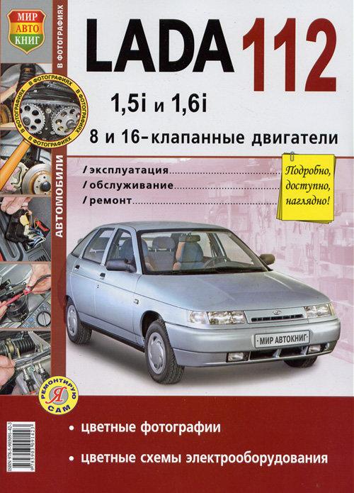 ВАЗ LADA 112 (двигатели 1,5i, 1,6i) Руководство по ремонту цветное