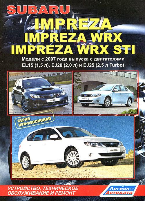 SUBARU IMPREZA / IMPREZA WRX / IMPREZA WRX STI с 2007 бензин Пособие по ремонту и эксплуатации