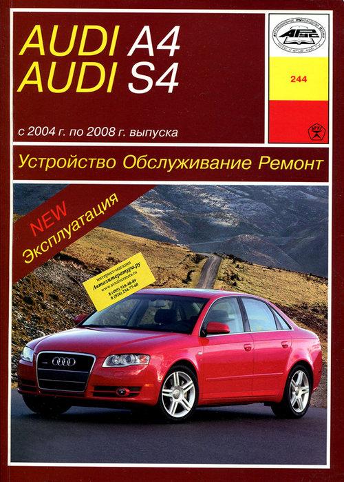 AUDI S4 / A4 2004-2008 бензин / дизель Пособие по ремонту и эксплуатации