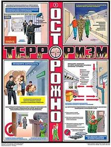 Каталог плакатов Осторожно! Терроризм