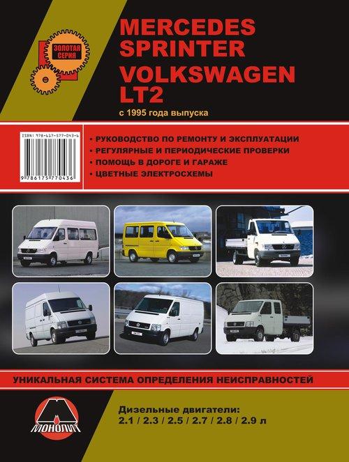 VOLKSWAGEN LT2, MERCEDES-BENZ SPRINTER с 1995 дизель Пособие по ремонту и эксплуатации
