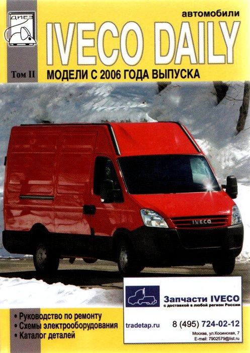 Книга IVECO DAILY (Ивеко Дейли) с 2006 Том 2 Руководство по ремонту + Каталог деталей