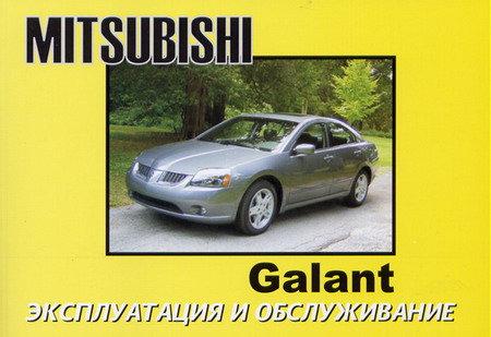 MITSUBISHI GALANT с 2003 Инструкция по эксплуатации и техническому обслуживанию