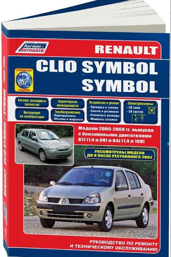 Книга RENAULT CLIO SYMBOL (Рено Симбол)  2000-2008 (рестайлинг 2002 учтен) бензин Пособие по ремонту и эксплуатации