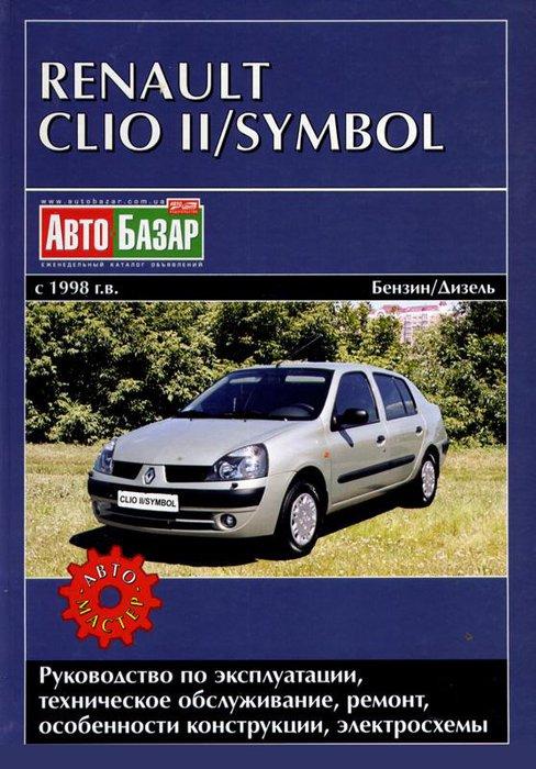 RENAULT SYMBOL / CLIO II c 1998 бензин / дизель Книга по ремонту и эксплуатации