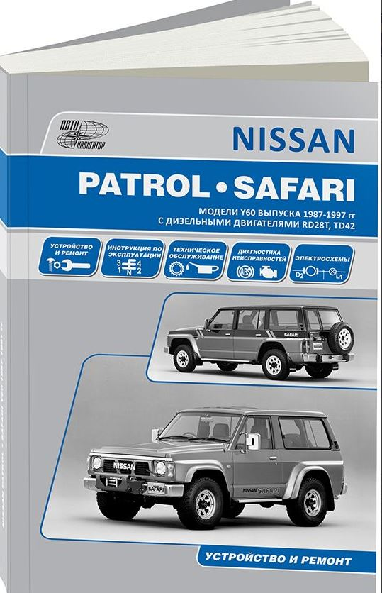 Руководство NISSAN SAFARI / PATROL (Ниссан Сафари) 1987-1997 дизель Пособие по ремонту и эксплуатации