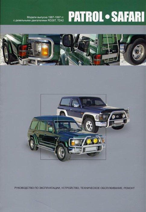 NISSAN SAFARI / PATROL 1987-1997 дизель Пособие по ремонту и эксплуатации