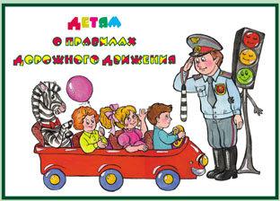 Альбом Детям о Правилах Дорожного Движения