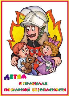 Альбом Детям о Правилах Пожарной Безопасности