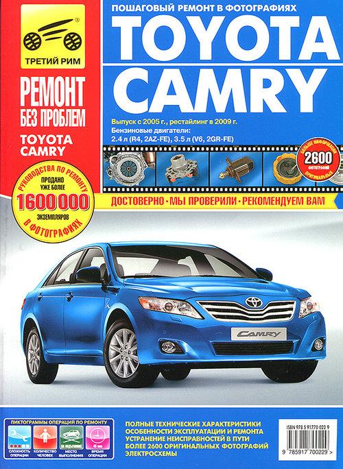 Книга TOYOTA CAMRY (Тойота Камри) с 2005 Руководство по ремонту в цветных фотографиях