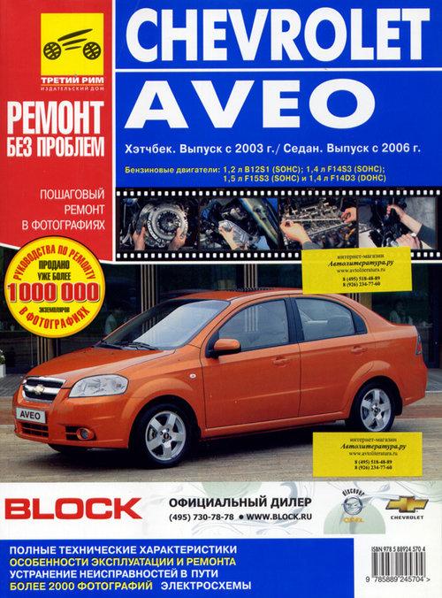 Книга CHEVROLET AVEO (Шевроле Авео) с 2002 и с 2008 бензин Цветное пособие по ремонту и эксплуатации