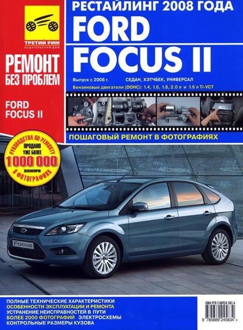 FORD FOCUS II рестайлинговый с 2008 Книга по ремонту в цветных фотографиях