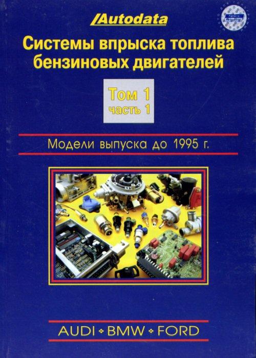 Системы впрыска топлива бензиновых двигателей (модели до 1995) Том 1. В двух книгах. Европейские и американские модели