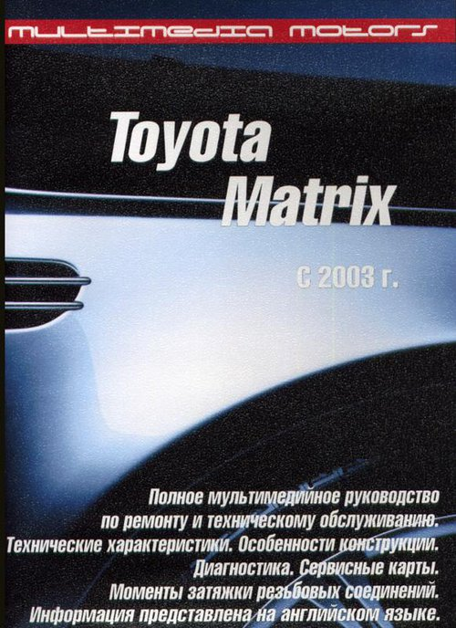 CD TOYOTA MATRIX с 2003