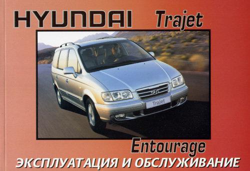 HYUNDAI TRAJET/ENTOURAGE с 1999 Руководство по эксплуатации и техническому обслуживанию