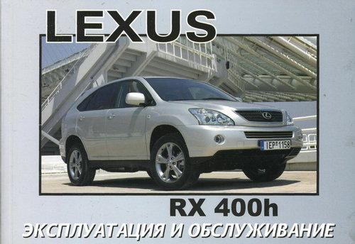 LEXUS RX 400h с 2006 Книга по эксплуатации и техническому обслуживанию