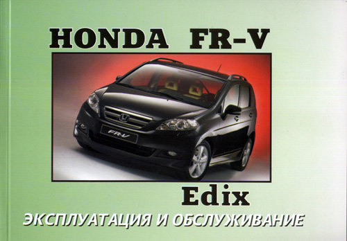 HONDA FR-V с 2004 Инструкция по эксплуатации и техническому обслуживанию
