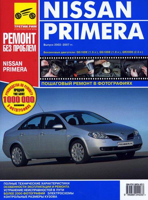 Книга NISSAN PRIMERA (Ниссан Примера) с 2001 бензин Руководство по ремонту в цветных фотографиях