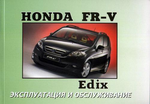 HONDA EDIX  с 2004 Мануал по эксплуатации и техническому обслуживанию