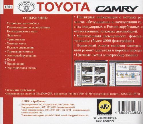 CD TOYOTA CAMRY 2001-2005 бензин