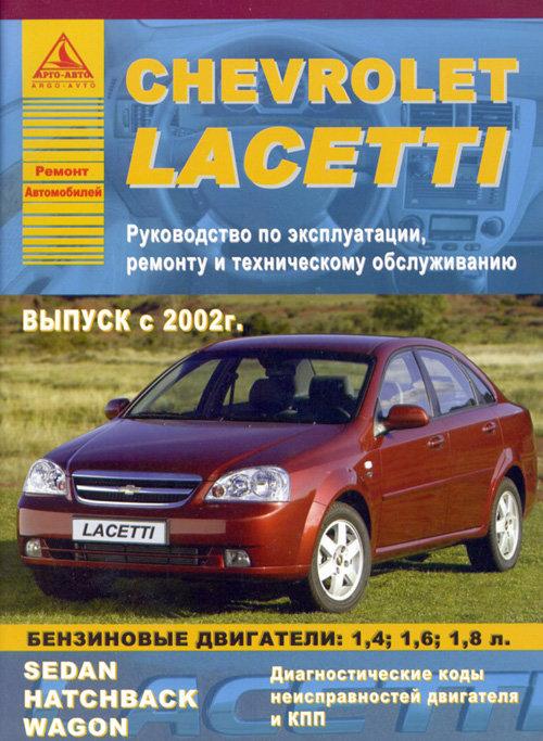CHEVROLET LACETTI с 2002 бензин Ремонтная инструкция
