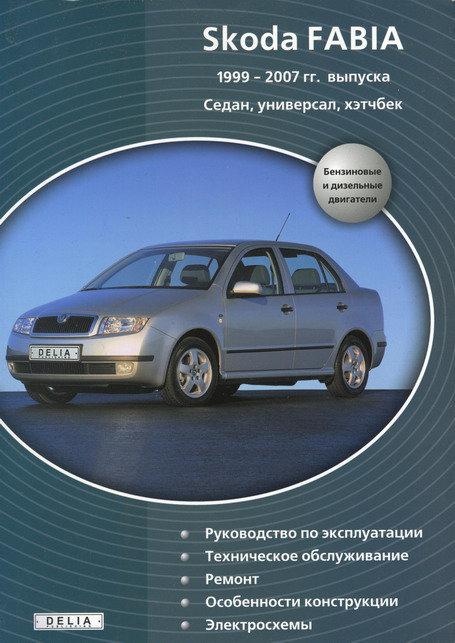 SKODA FABIA 1999-2007 бензин / дизель книга по ремонту и обслуживанию