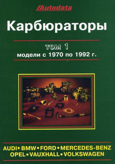 Карбюраторы Audi, BMW, Opel, Ford, VW, Mercedes Модели 1970-1992 Том 1