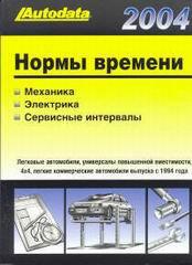 Нормы времени 2004 Модели 1994-2004 (легковые и модели 4WD) 2 Тома