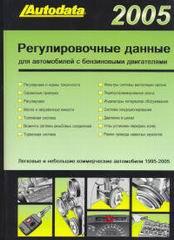 Регулировочные данные по бензиновым моделям 2005 (1995-2005)