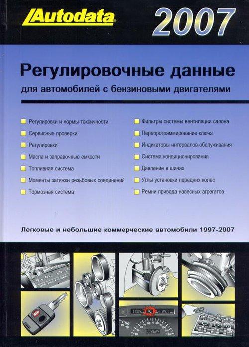 Регулировочные данные по бензиновым моделям 2007 (1997-2007)