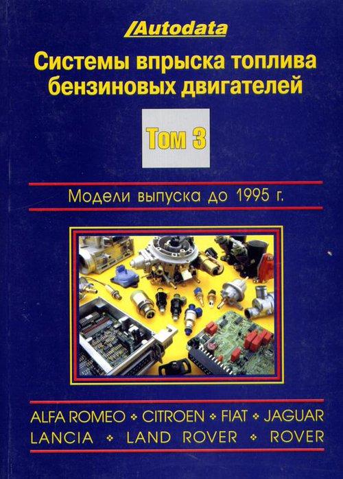 Системы впрыска топлива бензиновых двигателей (модели до 1995) Том 3