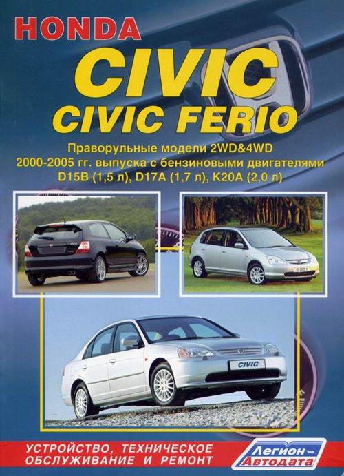 Руководство HONDA CIVIC / CIVIC FERIO (Хонда Сивик Ферио, праворульные модели) 2000-2005 бензин Пособие по ремонту и эксплуатации